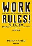 ワーク・ルールズ!—君の生き方とリーダーシップを変える