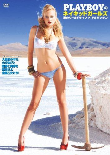 Playboyのネイキッドガールズ / 裸のワイルドライフ in アルゼンチン [DVD]