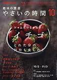 NHK 趣味の園芸やさいの時間 2016年 10 月号 [雑誌]