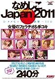 なめしこJAPAN 2011 女優のフェラチオ&手コキ 240分 [DVD]