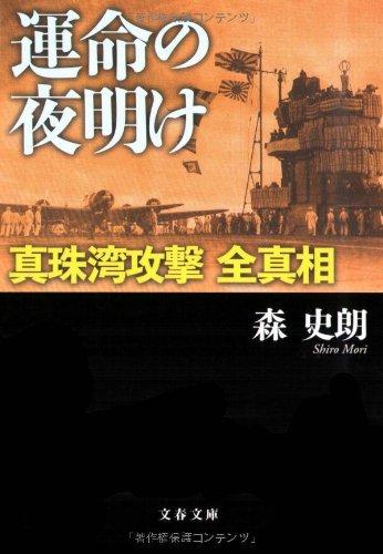 運命の夜明け―真珠湾攻撃全真相 (文春文庫)