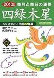 2010年版 四緑木星