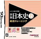 echange, troc Yamakawa Shuppansha Kanshuu: Shousetsu Nihonshi DS
