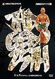 矢野通プロデュース「邪道外道デビュー25周年記念DVD」[DVD]