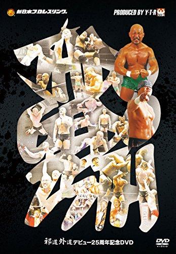 矢野通プロデュース「邪道外道デビュー25周年記念DVD」
