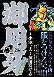 御用牙 さむらい虚空編 (キングシリーズ 漫画スーパーワイド)