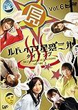 ルドイア★星惑三第 Vol.6