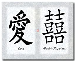 8x10 Love & Double Happiness Calligraphy Print - Ivory