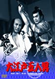 あの頃映画  大江戸五人男 [DVD]