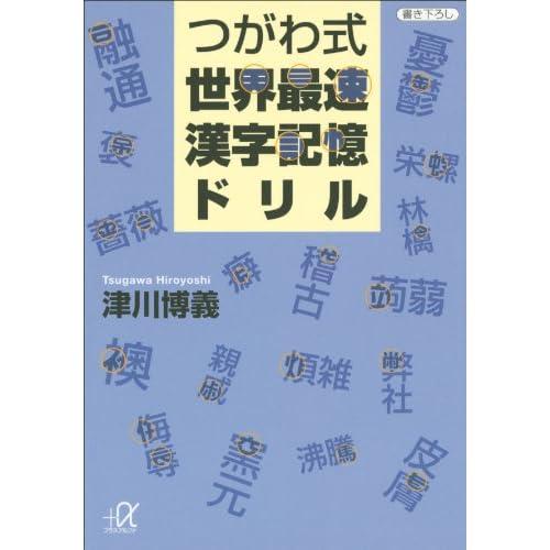 つがわ式世界最速漢字記憶ドリル (講談社+α文庫)