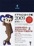ドアラのひみつ手帳 2009