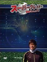 サッカースーパープレイヤー育成DVD Jリーグ優勝監督経験を持つ早野宏史が試合の中で最大限に力を発揮する方法を公開!!