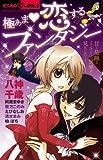 極あま・恋するファンタジー (ちゃおコミックス)