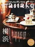 Hanako (ハナコ) 2012年 9/27号 [雑誌]
