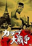 あの頃映画 松竹DVDコレクションカラテ大戦争