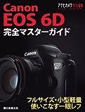 Canon EOS 6D 完全マスターガイド (アサヒカメラ特別編集)