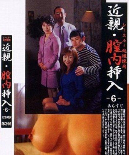 [] 麒麟堂 近親・膣内挿入 06[ANM]DKCS-06