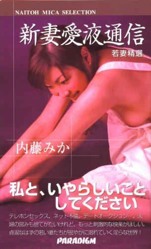 [内藤みか] 新妻愛液通信 (内藤みかセレクション (3))