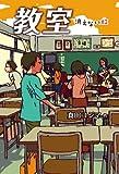 教室 消えない虹 (ハートウォームブックス)