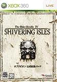 The Elder Scrolls IV: シヴァリング・アイルズ(拡張Disk)(2008年秋発売予定)
