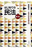 はじめての民法(第3版) (3日でわかる法律入門)