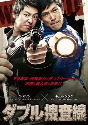 ダブル捜査線 [DVD]