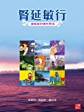img - for CUHK Series: Living Positively with Chronic Kidney Disease  in Chinese  book / textbook / text book