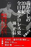 我が愛しの20世紀全日本プロレス史 ? 馬場さんがいて、鶴田さんがいた ? 【写真付き版】