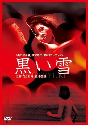 黒い雪 [DVD]