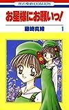 お星様にお願いっ! 1 (花とゆめコミックス)