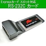 ExpressCard用 シリアル(RS-232C)インターフェース 上海道場 【初段】 DN-EXPC-S232