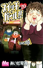 スイッチガール!! 20 (マーガレットコミックス)