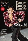 TVガイド/スカパー! TVガイドプレミアム特別編集 「KISS & CRY~氷上の美しき勇者たち 別冊 Dance! Dance!! Dance!!!2016~真夏の舞」