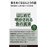 Amazon.co.jp: 食をめぐるほんとうの話 (講談社現代新書) eBook: 阿部尚樹, 上原万里子, 中沢彰吾: Kindleストア