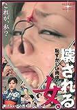 恥ずかしい肉体・・・。 [壊される女。] [DVD]