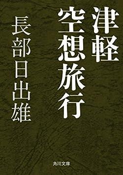 津軽空想旅行 (角川文庫)