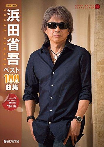 ギターで歌う 浜田省吾 ベスト100曲集 (SUPER ARTIST COLLECTION ギターで歌う)