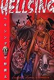HELLSING(10) ヤングキングコミックス