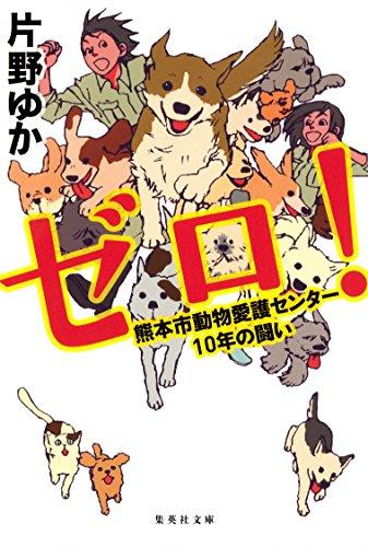 【電子特別版】ゼロ! 熊本市動物愛護センター10年の闘い (集英社文庫)