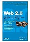 Web 2.0ストラテジー ウェブがビジネスにもたらす意味