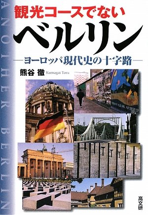 観光コースでないベルリン―ヨーロッパ現代史の十字路