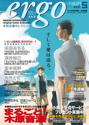 ergo Vol.5 ~木原音瀬セレクション~ (プラザMOOK Holly COMIX)