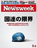 週刊ニューズウィーク日本版 「特集:国連の限界」〈2015年 11/3号〉 [雑誌]