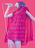 FULLMOON LIVE SPECIAL 2014 ~中秋の名月~ IN NAKANO SUNPLAZA 2014.9.9  (DVD2枚組)