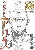 今際の国のアリス 14 OVA付き限定版