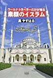 ワールド・トラベラーだけが知る素顔のイスラム
