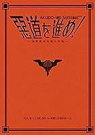 بƻ��ʤ�!~�����Ի���������~in����ZERO�ۡ��� [DVD](����ȯ�䡡ͽ���)