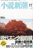 小説新潮 2011年 11月号 [雑誌]
