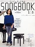 アンジェラ・アキのSONGBOOK in English (語学シリーズ)