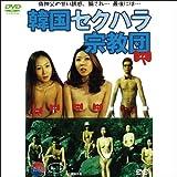韓国セクハラ宗教団  【注目の韓流エロスシリーズ!】(1WeekDVD)